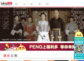 game.pengpeng.com
