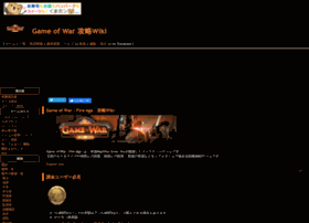 gameofwar.jp