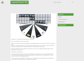 gameotvet.ru