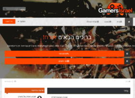 gamers-israel.co.il