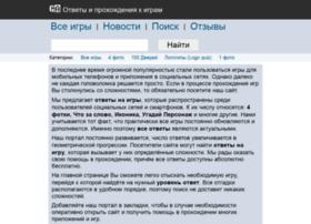 games-answers.ru