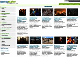 gamesmaker.ru