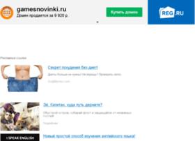 gamesnovinki.ru