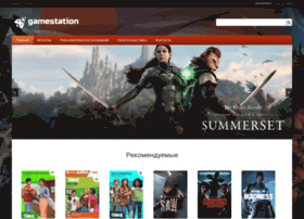 gamestation.ru