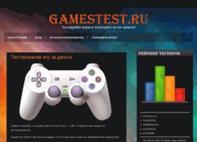 gamestest.ru