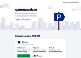 gammaweb.ru