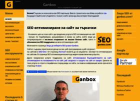 ganbox.com