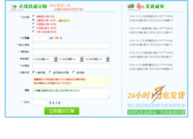 gandewang.com