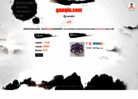 ganqiu.com