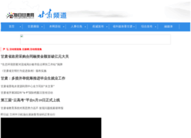 gansu.gansudaily.com.cn