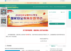 gansu.safetree.com.cn