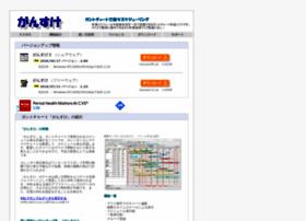 gansuke.com