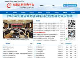gaokao.ahedu.gov.cn