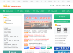 gaokao.chsi.com.cn