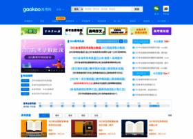 gaokao.com