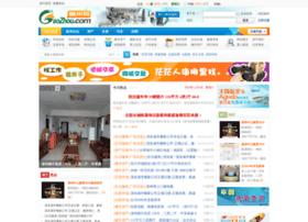gaozhou.com