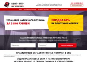 garantpiter.ru