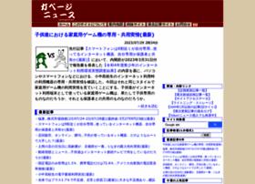garbagenews.net