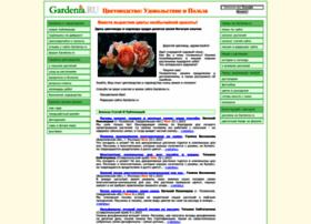 gardenia.ru
