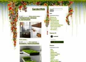 gardenweb.ru