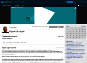 garry-kasparov.livejournal.com