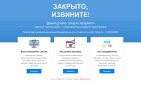 gastro-shop.ru