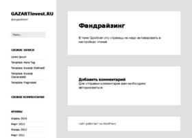 gazartinvest.ru