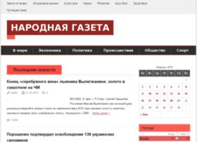gazeta-naroda.ru