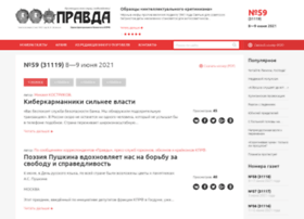 gazeta-pravda.ru