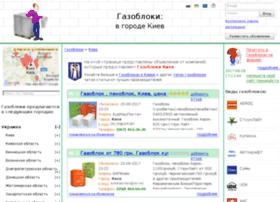 gazobloki.net.ua