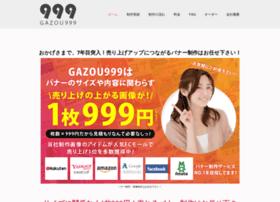 gazou999.jp