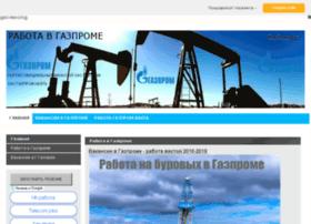 gazprom-rabota.fo.ru