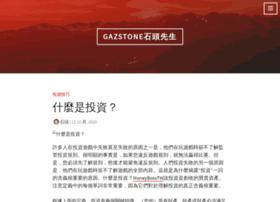 gazstone.com