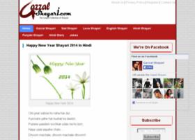 gazzalshayari.com