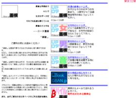 gban.jp
