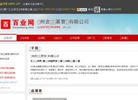gctd.com.cn