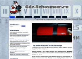 gde-tehosmotr.ru