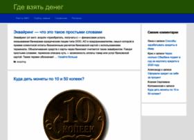 gde-vzyat-deneg.ru