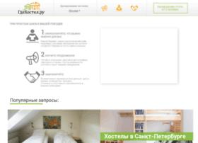gdehostel.ru
