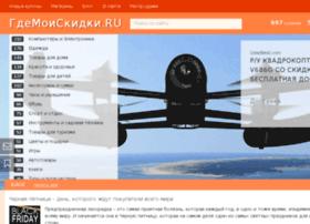 gdemoiskidki.ru