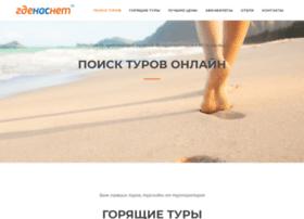 gdenasnet.ru