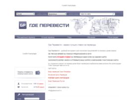 gdeperevesti.ru