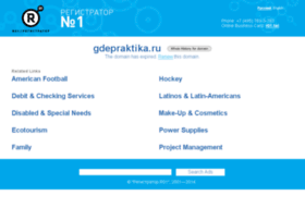 gdepraktika.ru