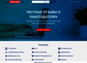 gderabotaem.ru