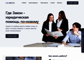 gdezakon.ru