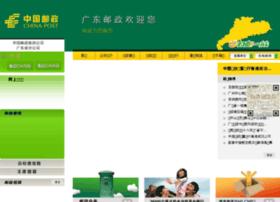 gdpost.com.cn