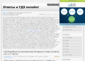 gdz-i-reshebniki-online.ru