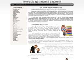 gdzme.ru
