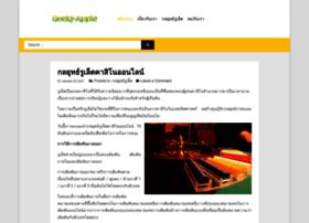 geekyapple.com