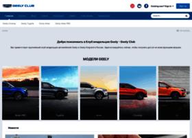 geely-club.com